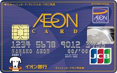 イオンカードセレクトとイオンカードを比較 サルでも分かるおすすめクレジットカードオリジナル画像