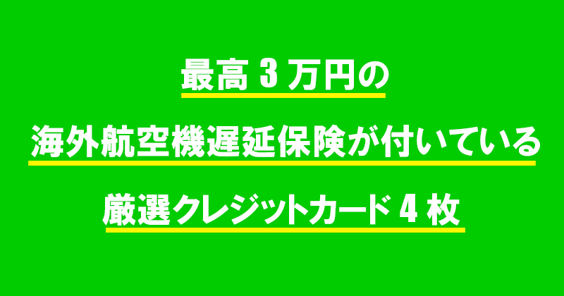 最高3万円の海外航空機遅延保険が付いている厳選クレジットカード4枚