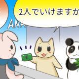 空港ラウンジに同伴者1名まで無料で入れるクレジットカード