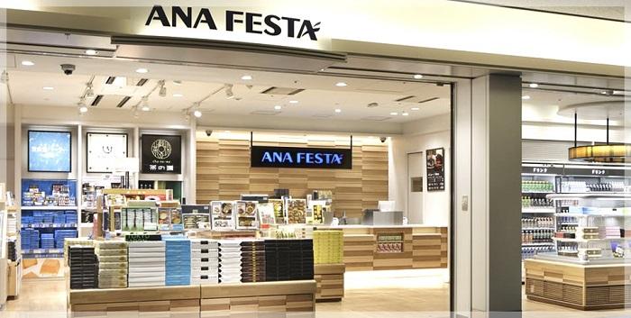 空港内店舗「ANA FESTA」での割引