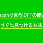 Amazonで90%OFFの商品をすぐに見つける方法