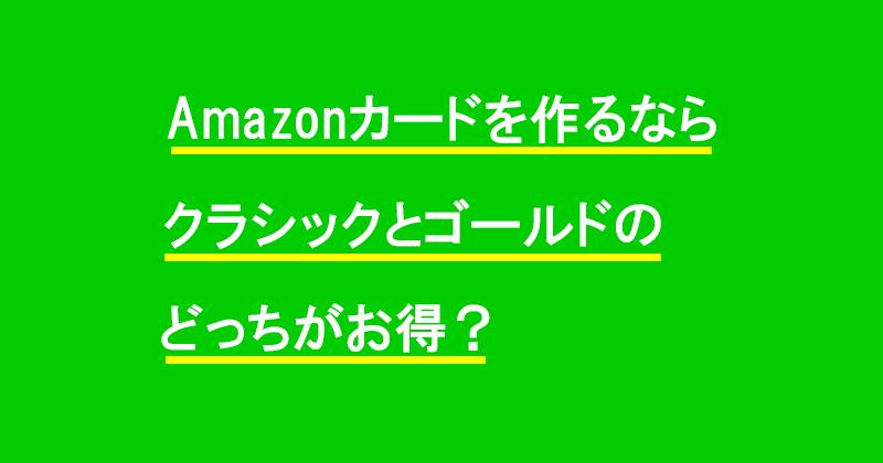 Amazonカードを作るならクラシックとゴールドのどっちがお得?