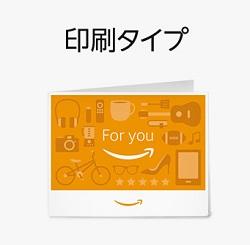 Amazonギフト券印刷タイプ