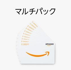Amazonギフト券マルチパック