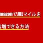 AmazonでJALマイルを倍増できる方法