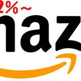 amazonでの買い物は還元率3.2%のJCBカードが1番