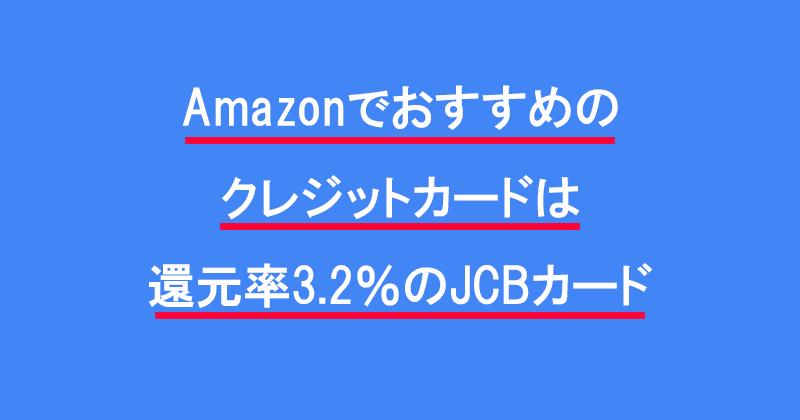Amazonでおすすめのクレジットカードは還元率3.2%のJCBカード