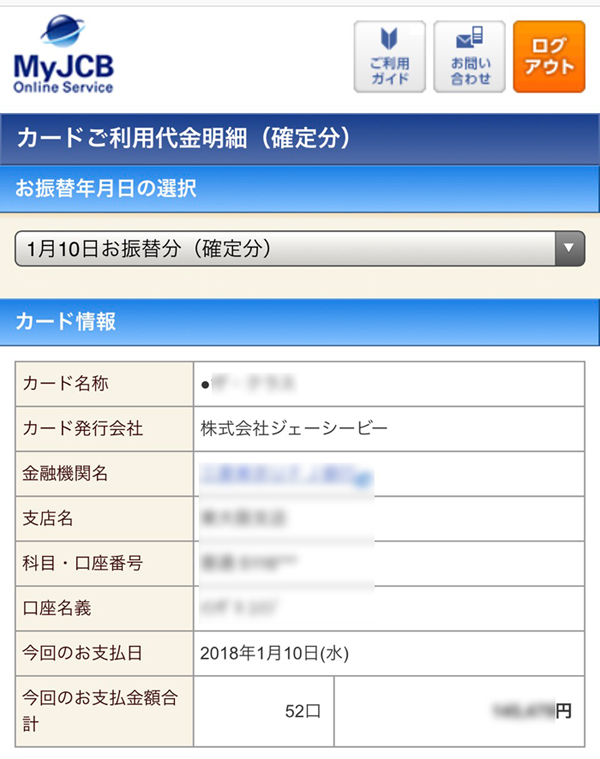 MyJCBにログインする サルでも分かるおすすめクレジットカードオリジナル画像
