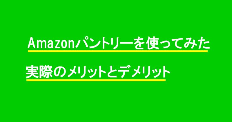 Amazonパントリーを使ってみた実際のメリットとデメリット