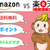 買い物するならAmazonと楽天のどっちがお得?