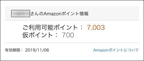 Amazonカード ポイント