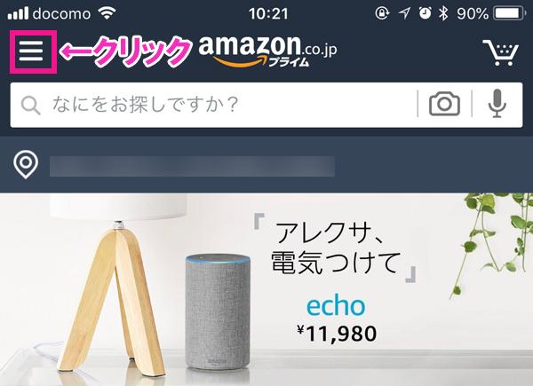 Amazonのタイムセールの見つけ方 サルでも分かるおすすめクレジットカードオリジナル画像