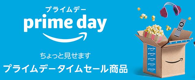 Amazonタイムセール サルでも分かるおすすめクレジットカードオリジナル画像