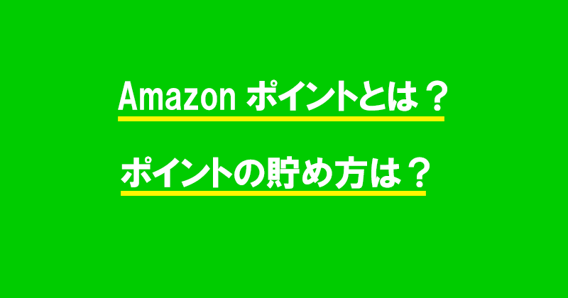 Amazonポイントとは?ポイントの貯め方は?
