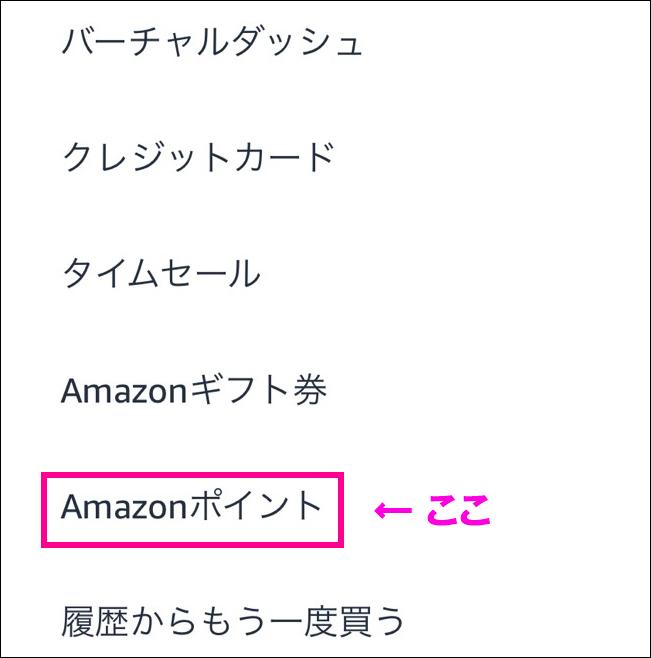 amazonポイントの確認 スマホ