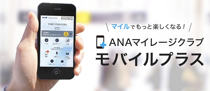 ANAマイレージクラブ モバイルプラスならマイルが3倍貯まる サルでも分かるおすすめクレジットカードオリジナル画像
