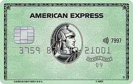アメックス・グリーンのメリット・デメリット サルでも分かるおすすめクレジットカードオリジナル画像