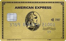 アメックス・ゴールドのメリット・デメリット サルでも分かるおすすめクレジットカードオリジナル画像