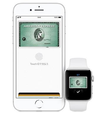 アメックスがApple Payに対応へ!