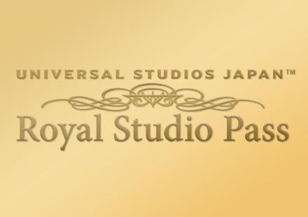 「ロイヤル・スタジオ・パス」優先購入