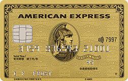 アメックスゴールドのメリット・デメリット サルでも分かるおすすめクレジットカードオリジナル画像