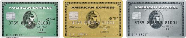 アメックスは最強クレジットカード