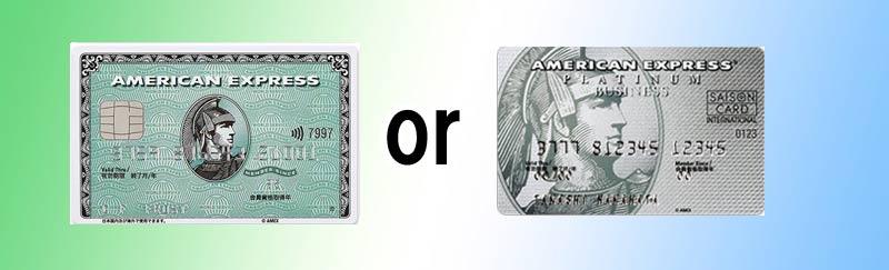 本家アメックスとセゾン・アメックスの違いとは?
