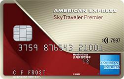 アメックス・スカイ・トラベラー・プレミアカードのメリット・デメリット サルでも分かるおすすめクレジットカードオリジナル画像