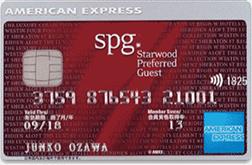SPGアメックスのメリット・デメリット サルでも分かるおすすめクレジットカードオリジナル画像
