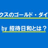 アメックスのゴールド・ダイニング by 招待日和とは?