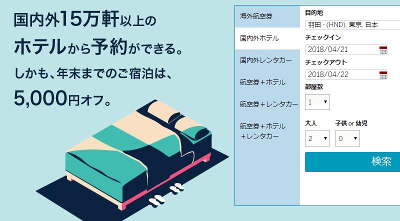 アメックスカードでのホテル予約が今なら5,000円OFF