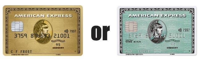 アメックスグリーンとアメックスゴールドを比較してみた