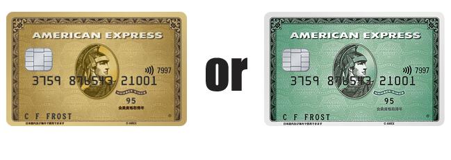 アメックスグリーンとアメックスゴールドを比較