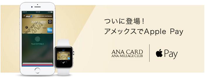 ANAアメックスがApple Payに対応