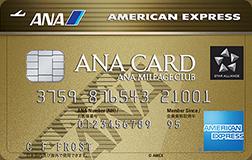ANA アメックス・ゴールドのメリット・デメリット サルでも分かるおすすめクレジットカードオリジナル画像