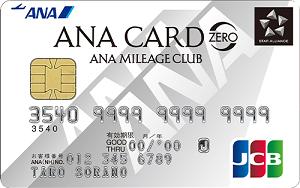 ANA JCBカードZEROのメリット・デメリット サルでも分かるおすすめクレジットカードオリジナル画像