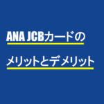 ANA JCBカードのメリットとデメリット