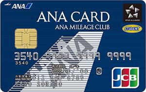 ANA JCBカード(学生用)のメリット・デメリット サルでも分かるおすすめクレジットカードオリジナル画像
