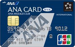 ANA JCBワイドカードのメリット・デメリット