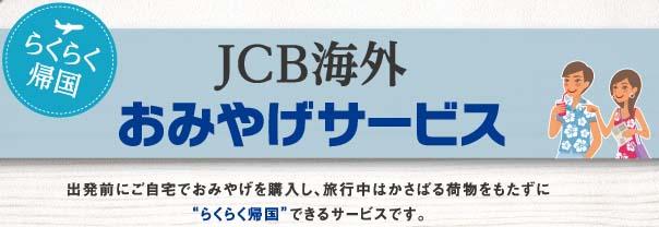 JCBカードの海外おみやげサービス