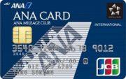 ANA JCBカードのメリット・デメリットのメリット・デメリット サルでも分かるおすすめクレジットカードオリジナル画像