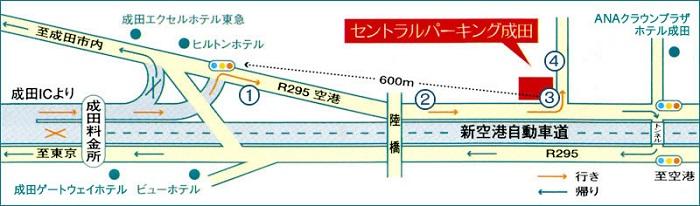 成田空港でのパーキング割引