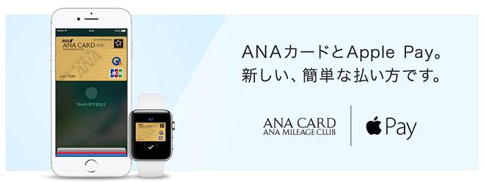 JCBカードがApple Pay対応へ!