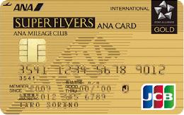 スーパーフライヤーズカードのメリット・デメリット サルでも分かるおすすめクレジットカードオリジナル画像