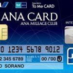 ソラチカカードを分かりやすく解説。ポイントはどうなっている?