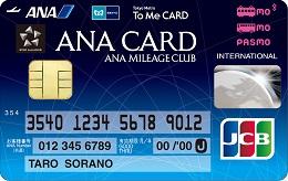 ソラチカカードを分かりやすく解説