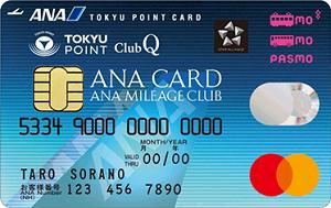 ANA TOKYU POINT ClubQ PASMO マスターカードのメリット・デメリット