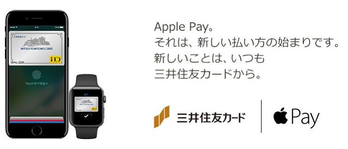 ANAカードがApple Pay対応へ!