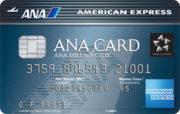 ANA アメックスカードのメリット・デメリット サルでも分かるおすすめクレジットカードオリジナル画像