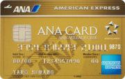 ANA アメックスゴールドカード